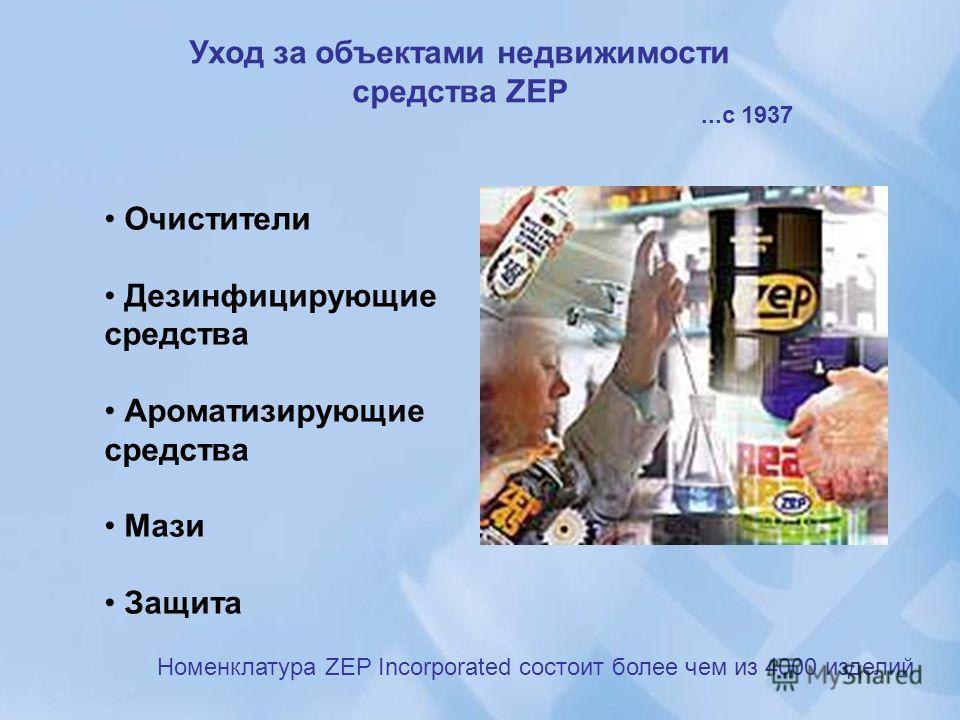 Уход за объектами недвижимости средства ZEP Очистители Дезинфицирующие средства Ароматизирующие средства Мази Защита...c 1937 Номенклатура ZEP Incorporated состоит более чем из 4000 изделий