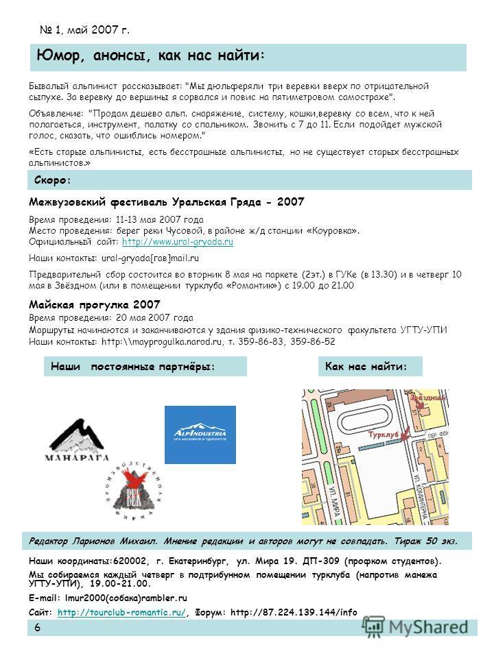 6 Юмор, анонсы, как нас найти: 1, май 2007 г. Наши координаты:620002, г. Екатеринбург, ул. Мира 19. ДП-309 (профком студентов). Мы собираемся каждый четверг в подтрибунном помещении турклуба (напротив манежа УГТУ-УПИ), 19.00-21.00. E-mail: lmur2000(с