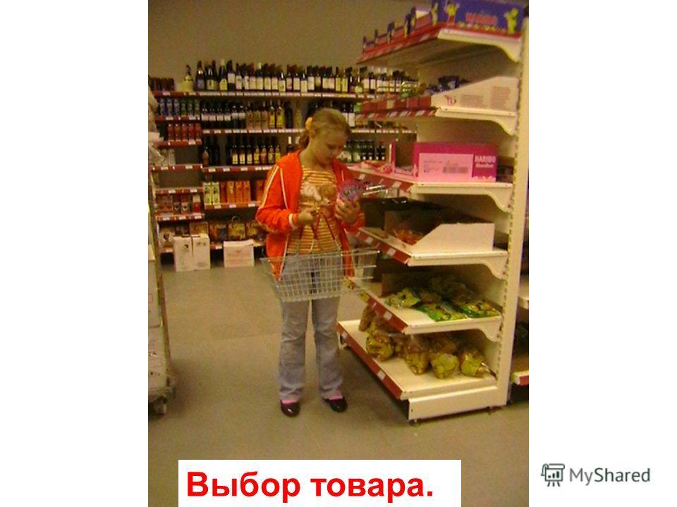 магазин здоровое питание в магнитогорске