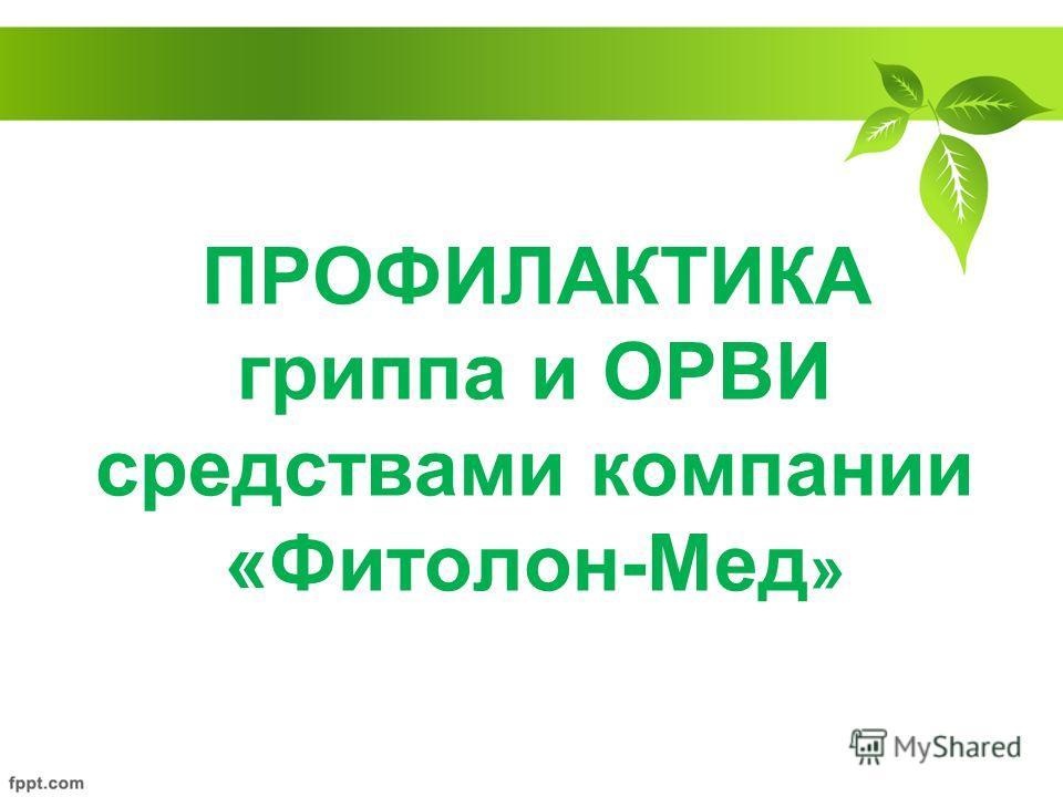 ПРОФИЛАКТИКА гриппа и ОРВИ средствами компании «Фитолон-Мед »