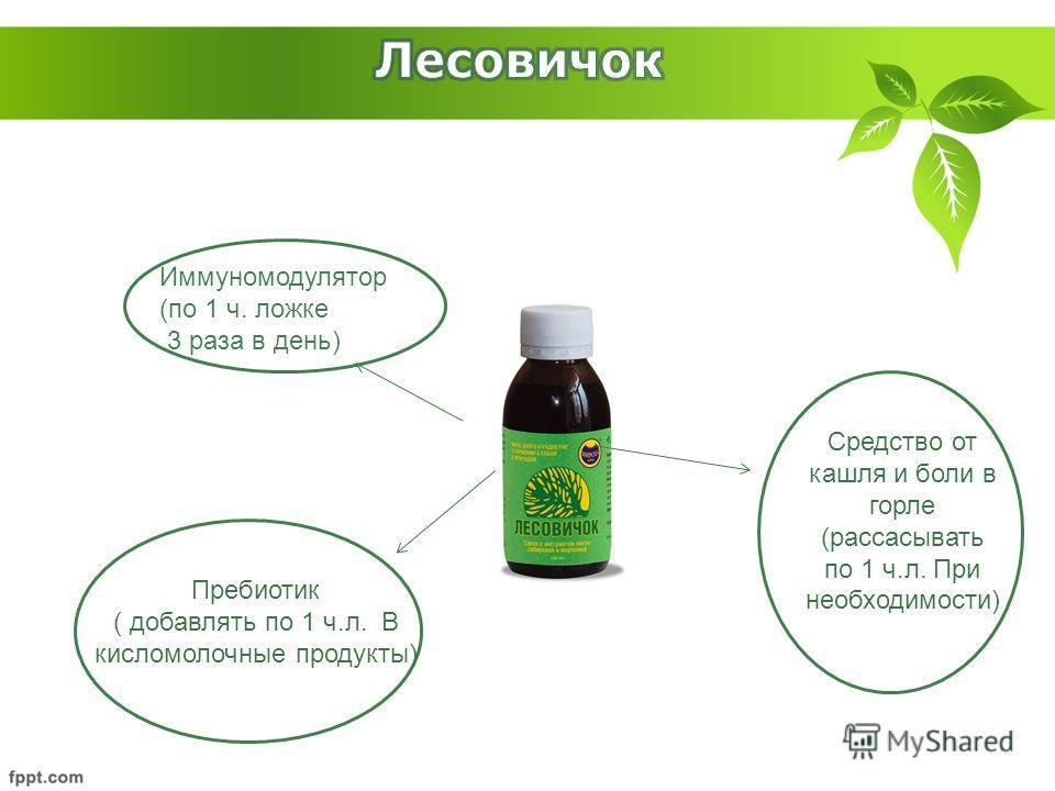 Пребиотик ( добавлять по 1 ч.л. В кисломолочные продукты) Средство от кашля и боли в горле (рассасывать по 1 ч.л. При необходимости) Иммуномодулятор (по 1 ч. ложке 3 раза в день)