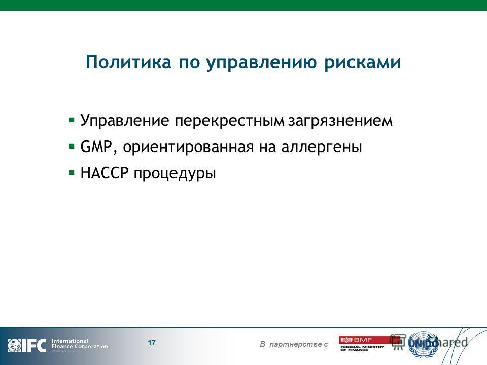 В партнерстве с Политика по управлению рисками Управление перекрестным загрязнением GMP, ориентированная на аллергены НАССР процедуры 17