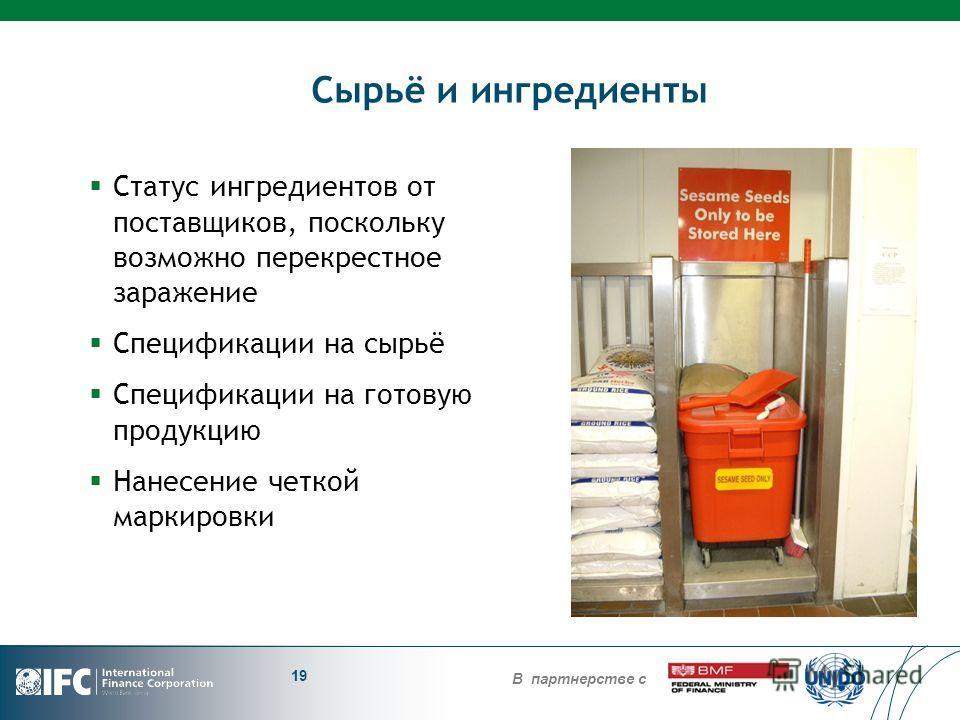 В партнерстве с Сырьё и ингредиенты Статус ингредиентов от поставщиков, поскольку возможно перекрестное заражение Спецификации на сырьё Спецификации на готовую продукцию Нанесение четкой маркировки 19