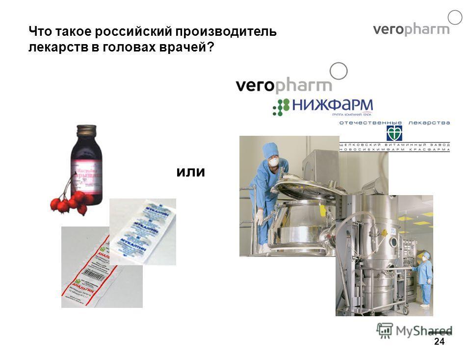 24 Что такое российский производитель лекарств в головах врачей? или