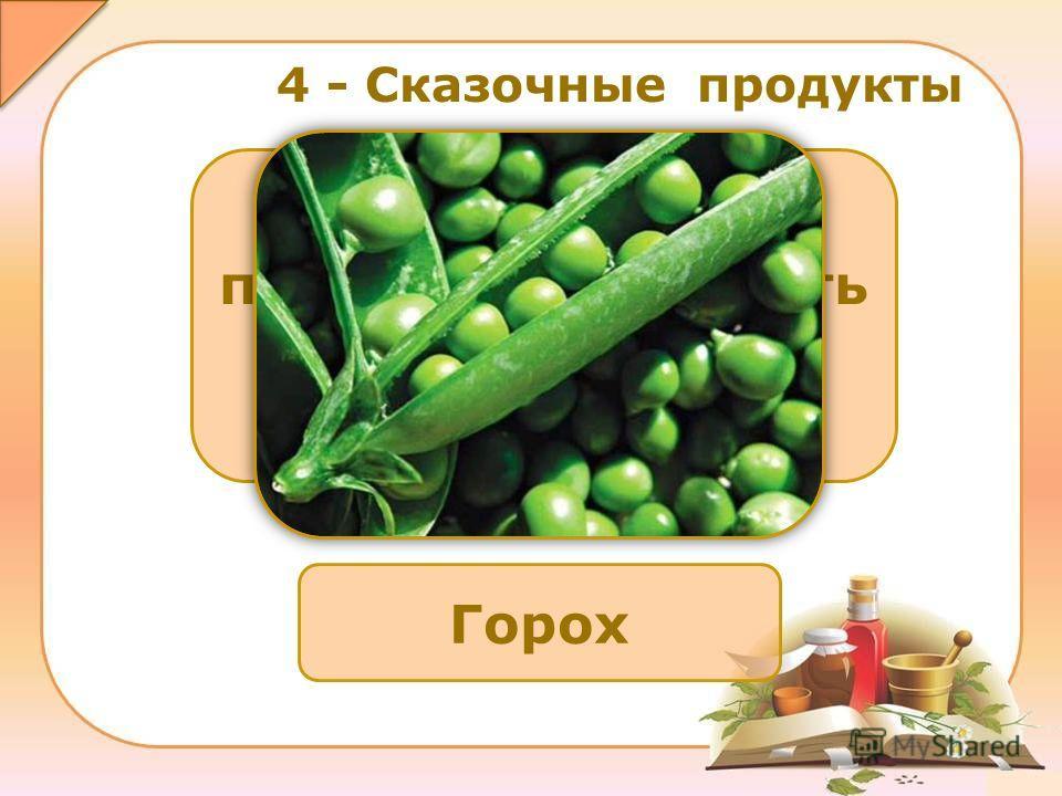 Горох Овощ, который помогает распознать настоящую принцессу. 4 - Сказочные продукты