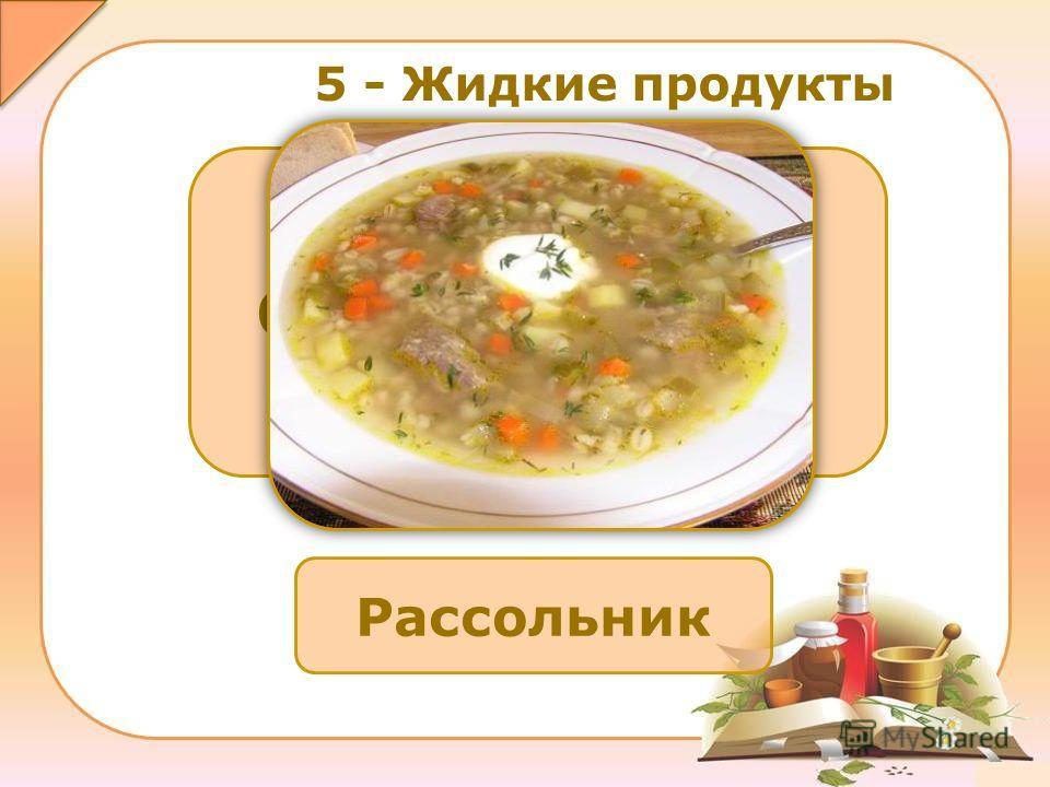 Рассольник Суп из огурцов 5 - Жидкие продукты