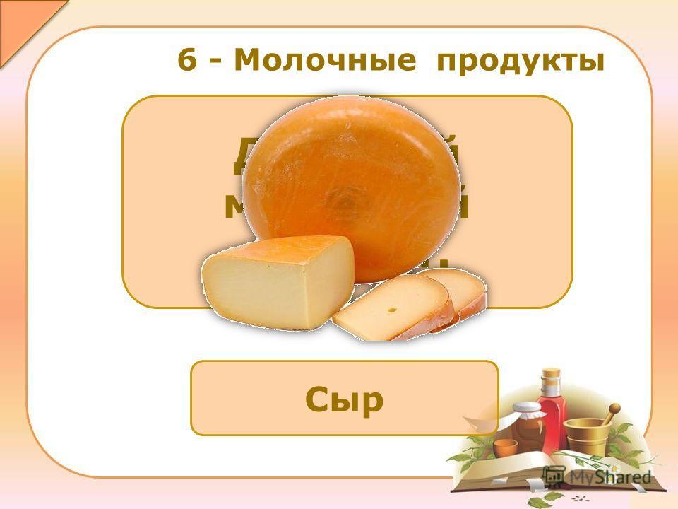 Сыр Дырявый молочный продукт. 6 - Молочные продукты