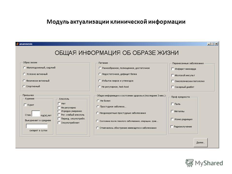 Модуль актуализации клинической информации