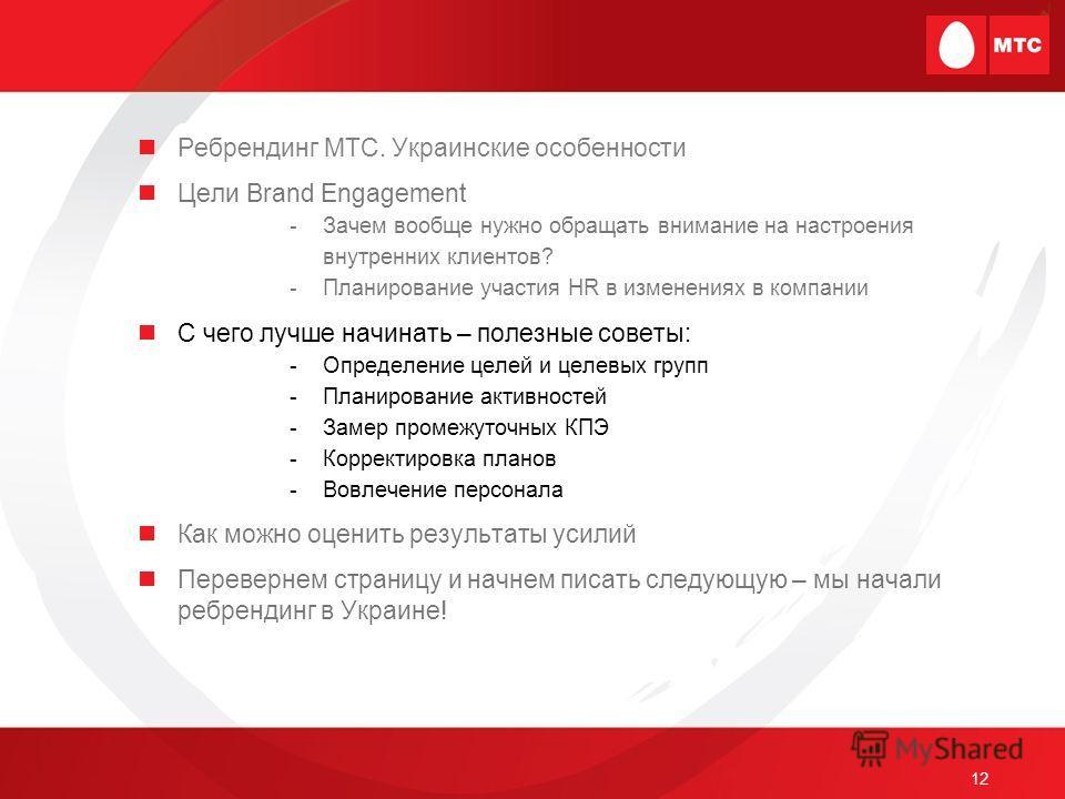 12 Ребрендинг МТС. Украинские особенности Цели Brand Engagement -Зачем вообще нужно обращать внимание на настроения внутренних клиентов? -Планирование участия HR в изменениях в компании С чего лучше начинать – полезные советы: -Определение целей и це
