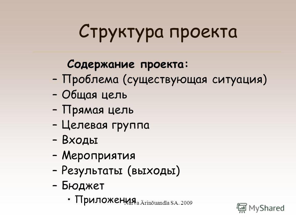 Narva Ärinõuandla SA. 2009 РИСК ЧТО ТАКОЕ РИСК? Риск всегда обозначает неопределённость исхода какого-либо начинания. При этом в основном под словом риск чаще всего понимают вероятность потерь!
