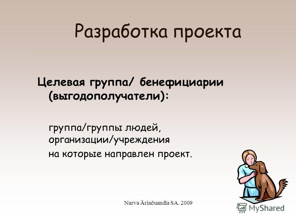 Narva Ärinõuandla SA. 2009 Разработка проекта Каждая прямая цель должна быть: –специфической или исключительной; –измеримой или выраженной показателями цифровыми и/или качественными; –определенной во времени или уточняющая время достижения цели; –реа
