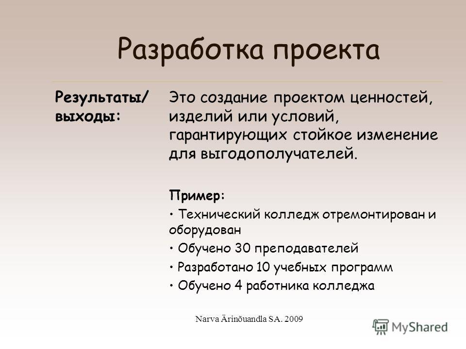 Narva Ärinõuandla SA. 2009 Разработка проекта Целевая группа/ бенефициарии (выгодополучатели): группа/группы людей, организации/учреждения на которые направлен проект.