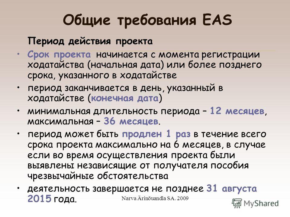 Narva Ärinõuandla SA. 2009 Виды проектов Местные Международные Мягкие Твердые (инвестиционные) Краткосрочные Долгосрочные