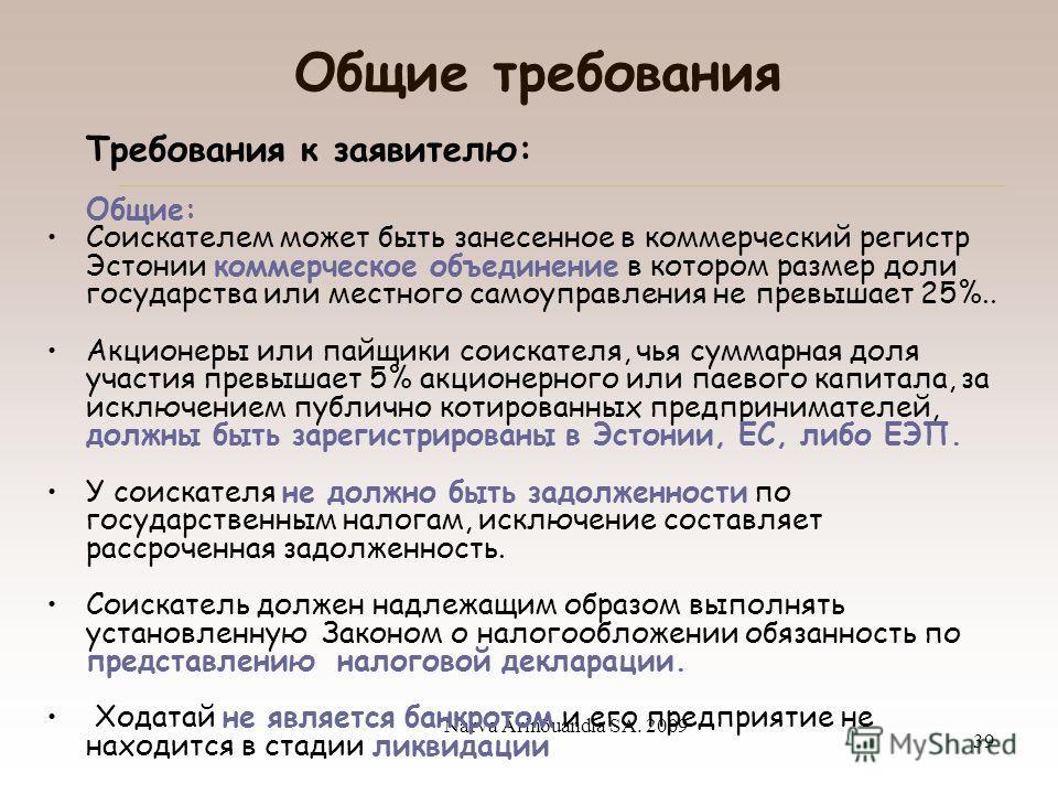 Narva Ärinõuandla SA. 2009 Период действия проекта Срок проекта начинается с момента регистрации ходатайства (начальная дата) или более позднего срока, указанного в ходатайстве период заканчивается в день, указанный в ходатайстве (конечная дата) мини