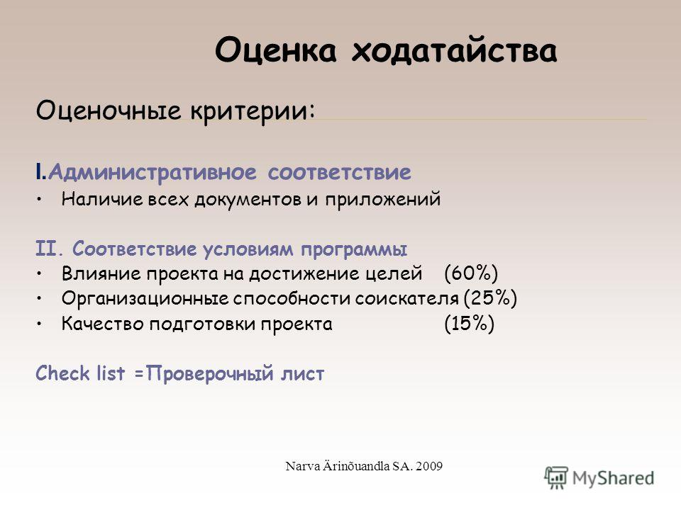 Narva Ärinõuandla SA. 2009 44 Первичная регистрация в течение 3 рабочих дней Срок ведения производства по ходатайству составляет от 28 до 42 рабочих дней, начиная со дня регистрации ходатайства. В случае если при рассмотрении ходатайства в нем будут