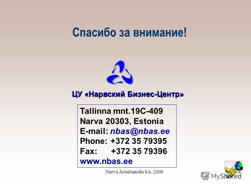 Narva Ärinõuandla SA. 2009 НАРВСКИЙ БИЗНЕС-ЦЕНТР.......и вас ждет успех!!!