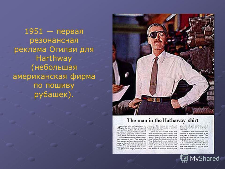 1951 первая резонансная реклама Огилви для Harthway (небольшая американская фирма по пошиву рубашек).