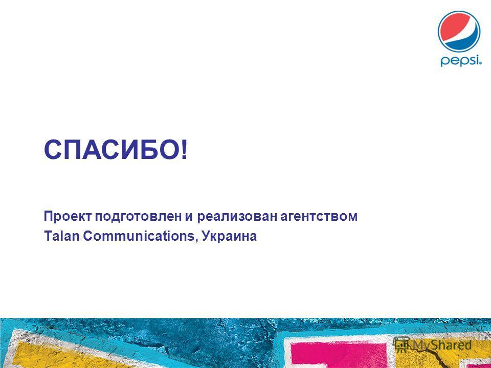 СПАСИБО! Проект подготовлен и реализован агентством Тalan Communications, Украина