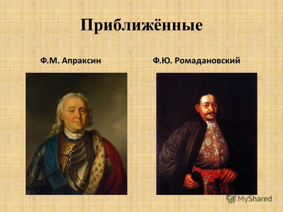 Приближённые Ф.М. Апраксин Ф.Ю. Ромадановский