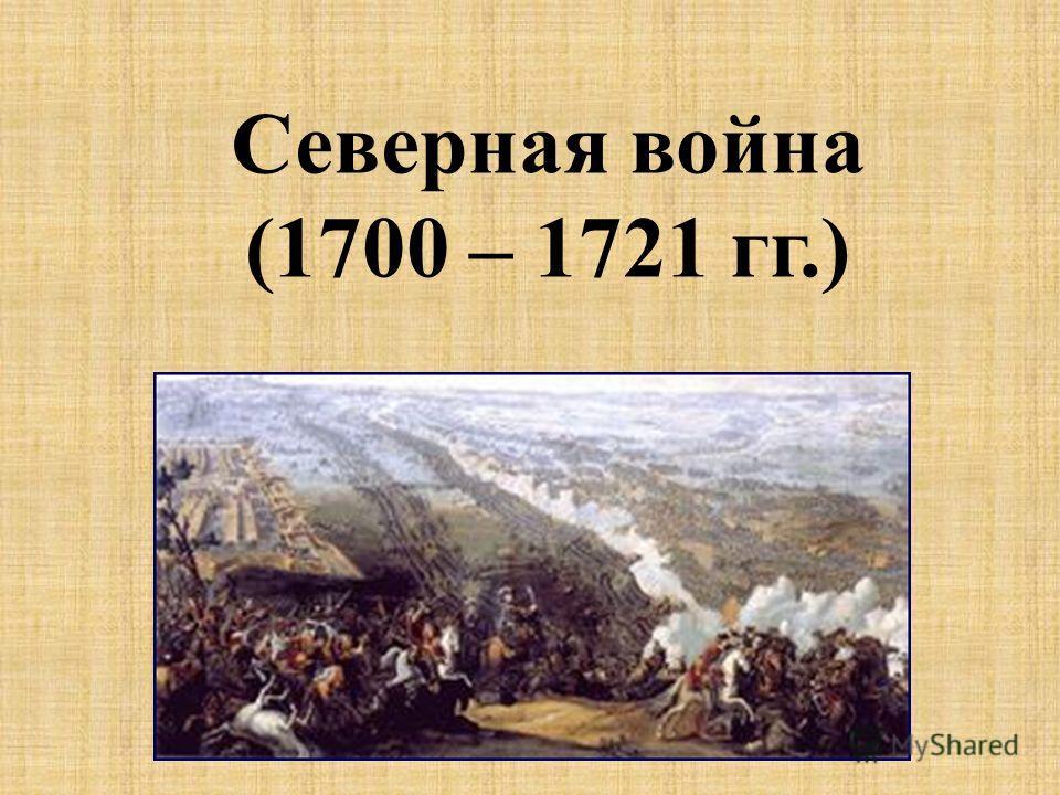 Северная война (1700 – 1721 гг.)
