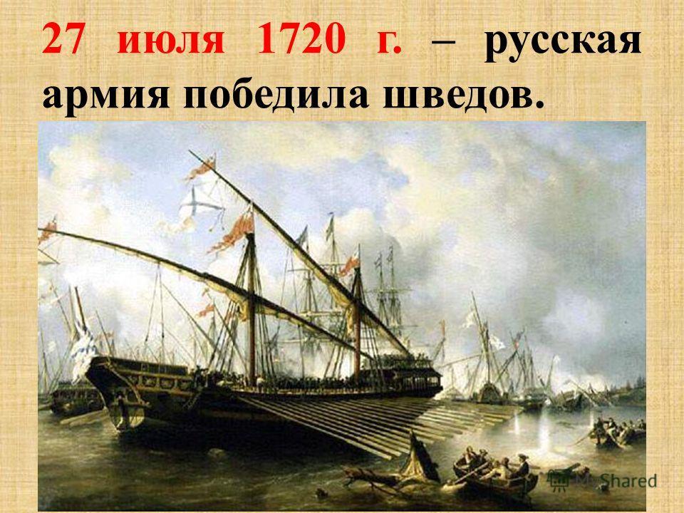27 июля 1720 г. – русская армия победила шведов.