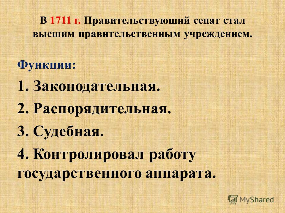 В 1711 г. Правительствующий сенат стал высшим правительственным учреждением. Функции: 1.Законодательная. 2. Распорядительная. 3. Судебная. 4. Контролировал работу государственного аппарата.