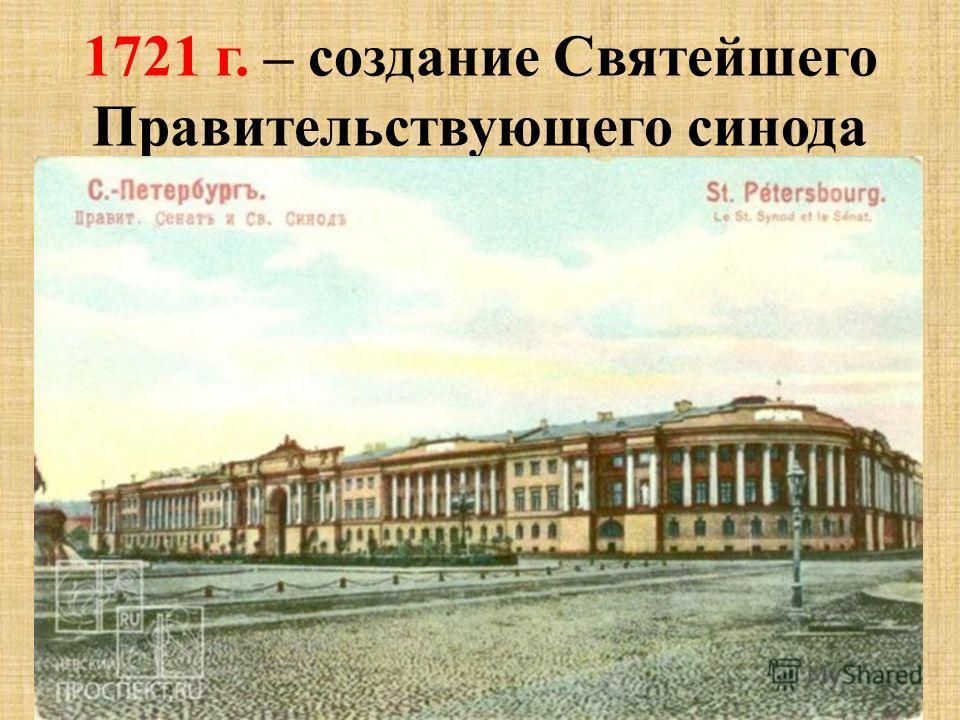 1721 г. – создание Святейшего Правительствующего синода
