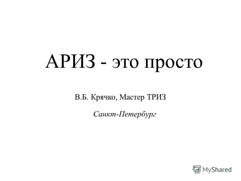 АРИЗ - это просто В.Б. Крячко, Мастер ТРИЗ Санкт-Петербург