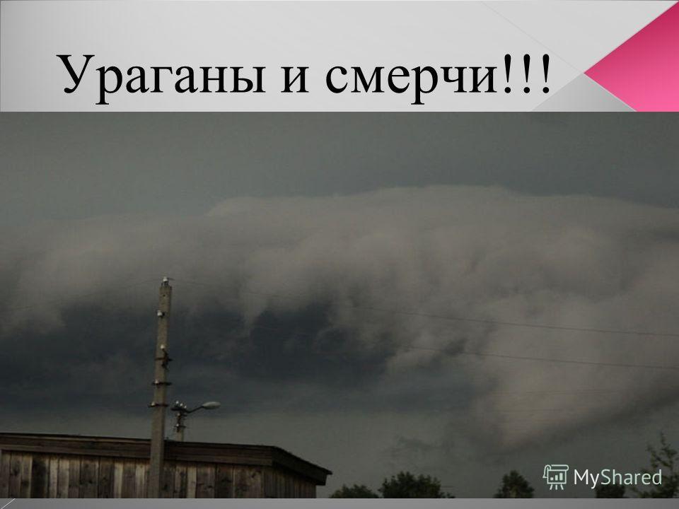 Ураганы и смерчи!!!