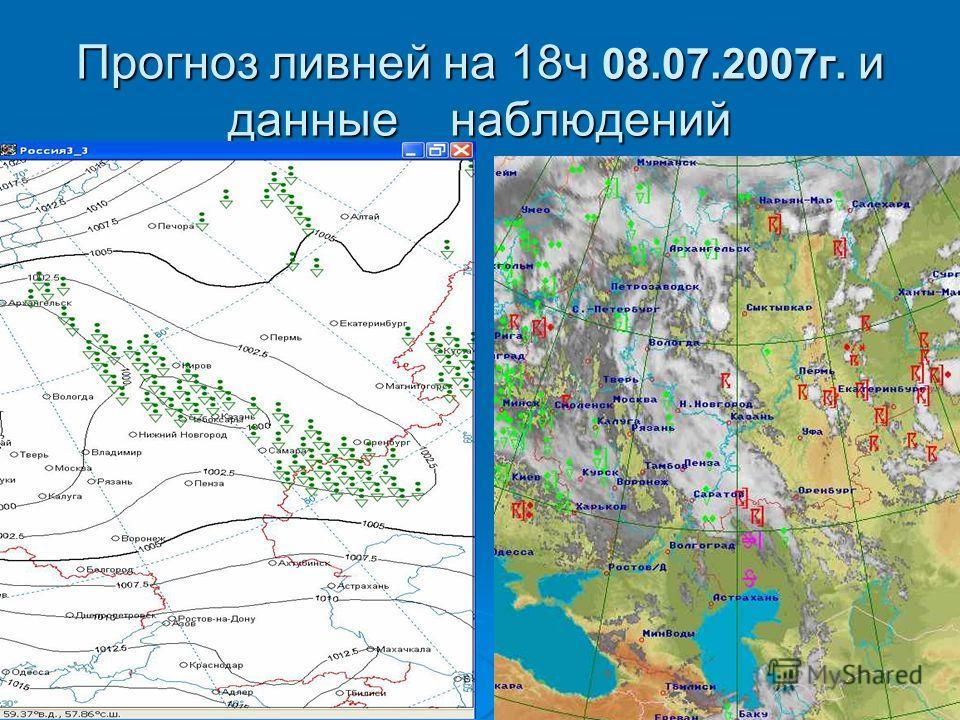 Прогноз ливней на 18ч 08.07.2007г. и данные наблюдений