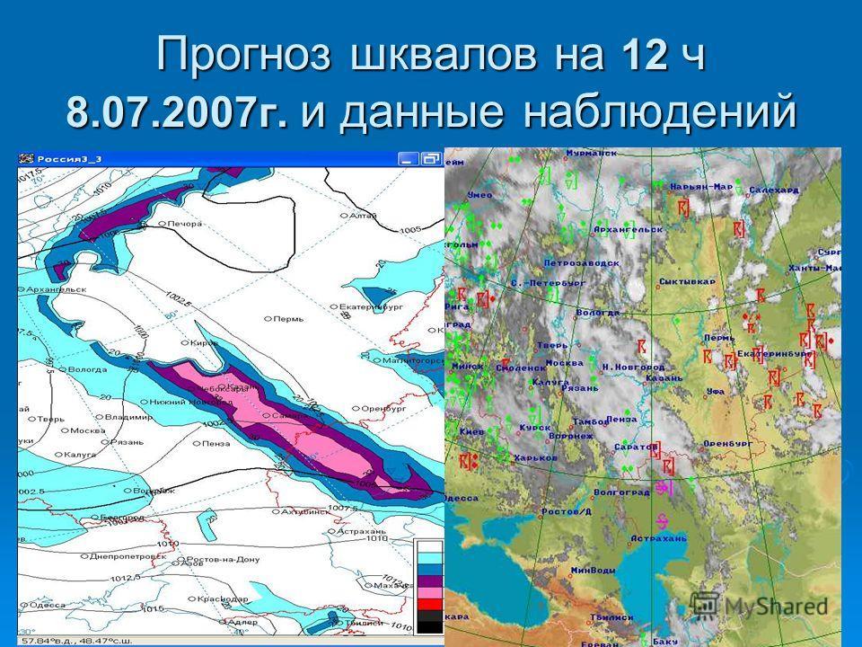 Прогноз шквалов на 12 ч 8.07.2007г. и данные наблюдений
