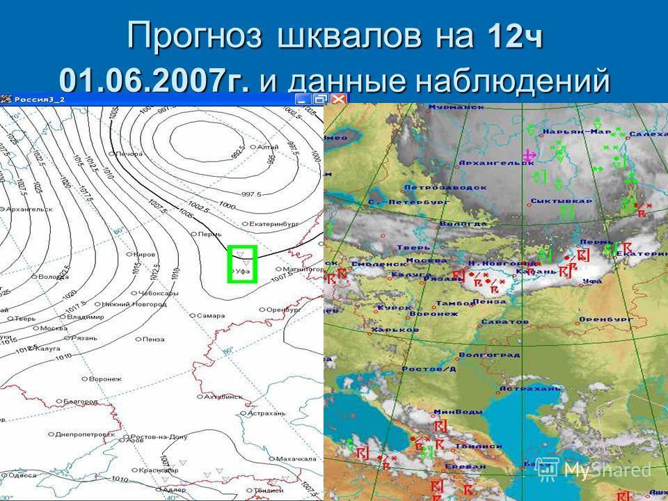 Прогноз шквалов на 12ч 01.06.2007г. и данные наблюдений