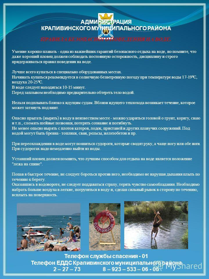 АДМИНИСТРАЦИЯ КРАПИВИНСКОГО МУНИЦИПАЛЬНОГО РАЙОНА ПРАВИЛА БЕЗОПАСНОГО ПОВЕДЕНИЯ НА ВОДЕ. Умение хорошо плавать - одна из важнейших гарантий безопасного отдыха на воде, но помните, что даже хороший пловец должен соблюдать постоянную осторожность, дисц