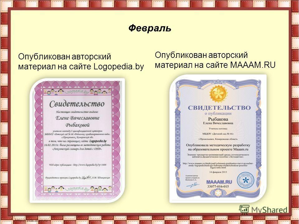 Февраль Опубликован авторский материал на сайте Logopedia.by Опубликован авторский материал на сайте MAAAM.RU