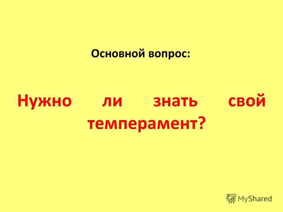 Основной вопрос: Нужно ли знать свой темперамент?