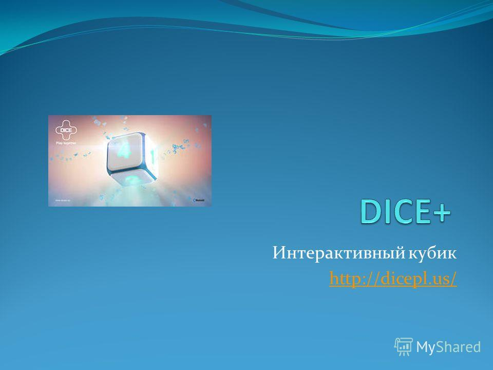 Интерактивный кубик http://dicepl.us/