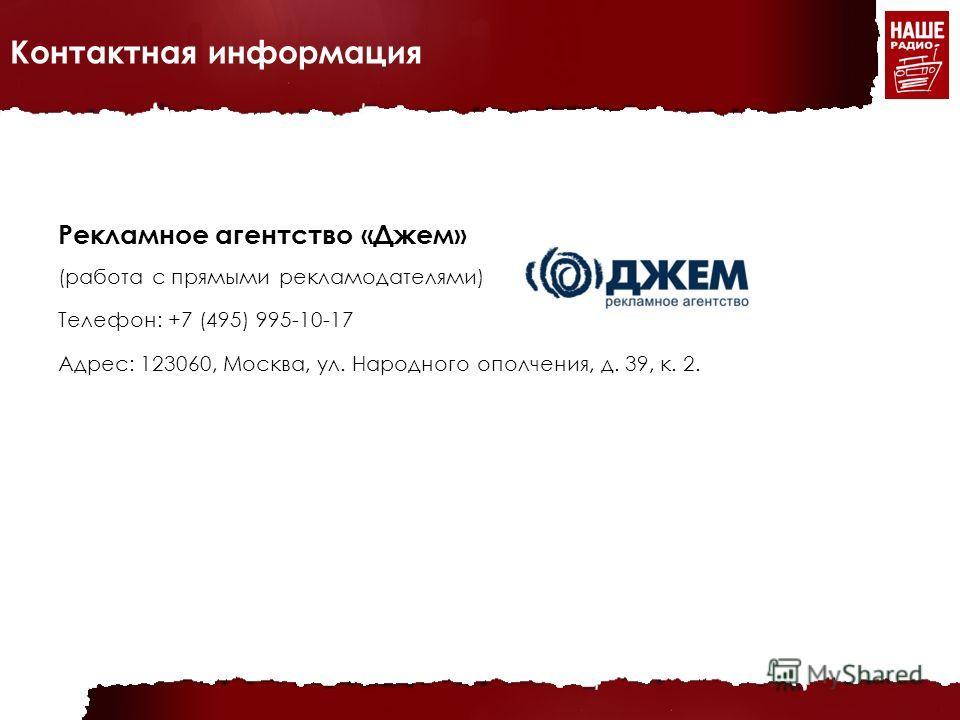 Рекламное агентство «Джем» (работа с прямыми рекламодателями) Телефон: +7 (495) 995-10-17 Адрес: 123060, Москва, ул. Народного ополчения, д. 39, к. 2. Контактная информация
