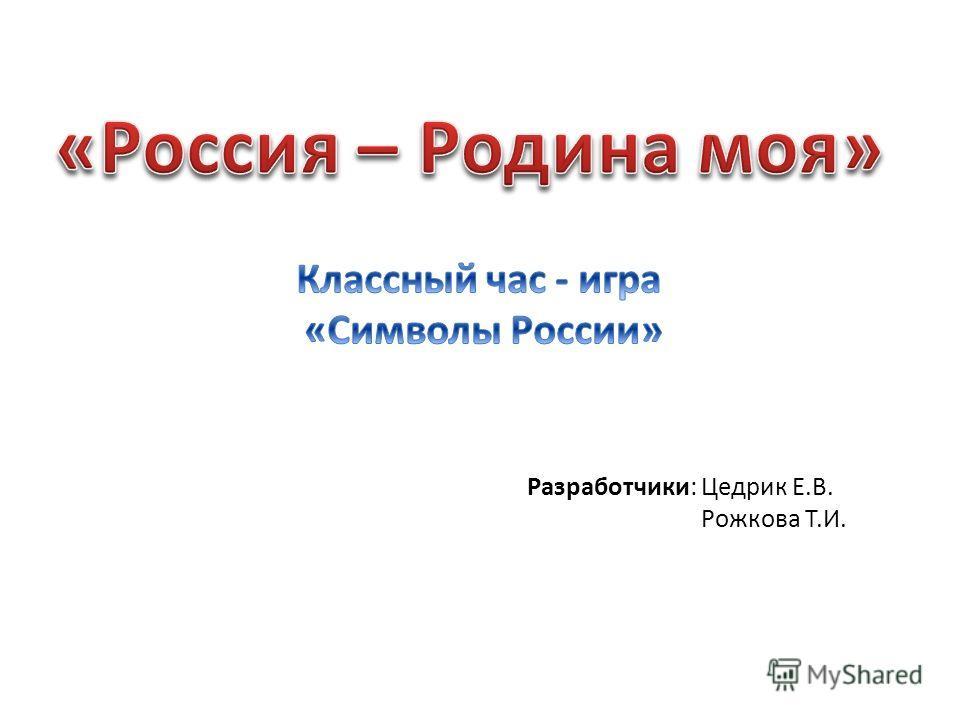 Разработчики: Цедрик Е.В. Рожкова Т.И.