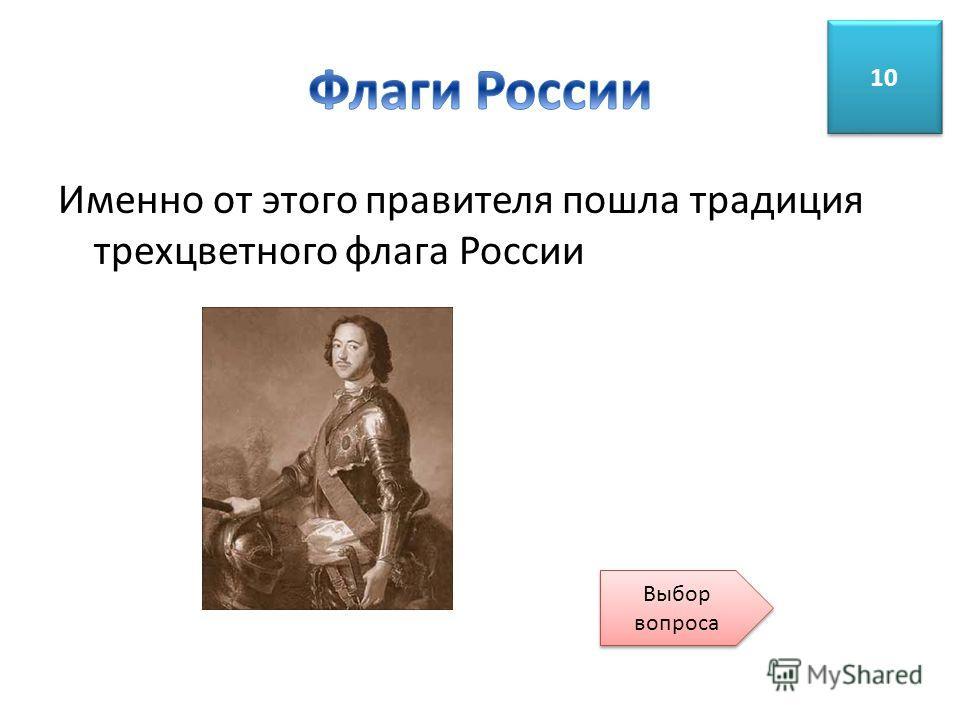 Именно от этого правителя пошла традиция трехцветного флага России 10 Выбор вопроса Выбор вопроса