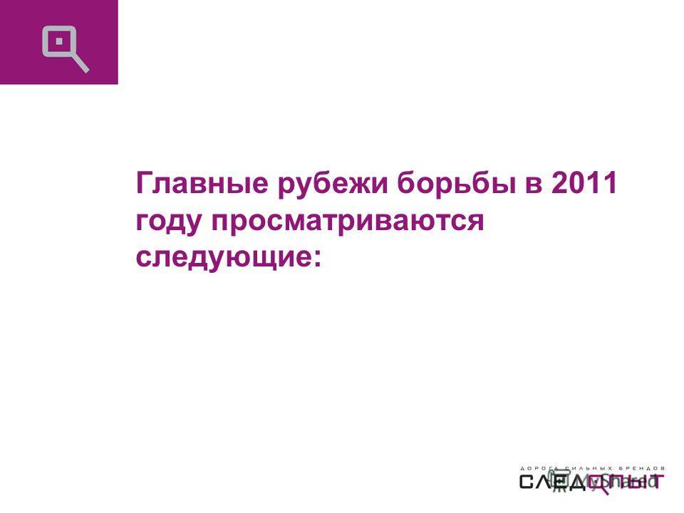 Главные рубежи борьбы в 2011 году просматриваются следующие:
