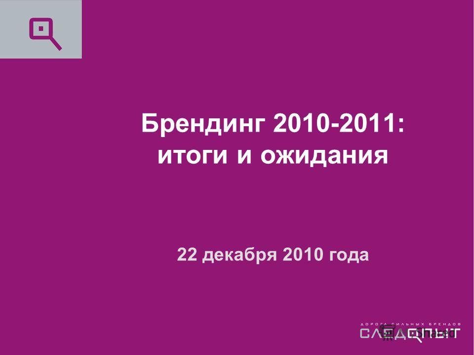 Брендинг 2010-2011: итоги и ожидания 22 декабря 2010 года