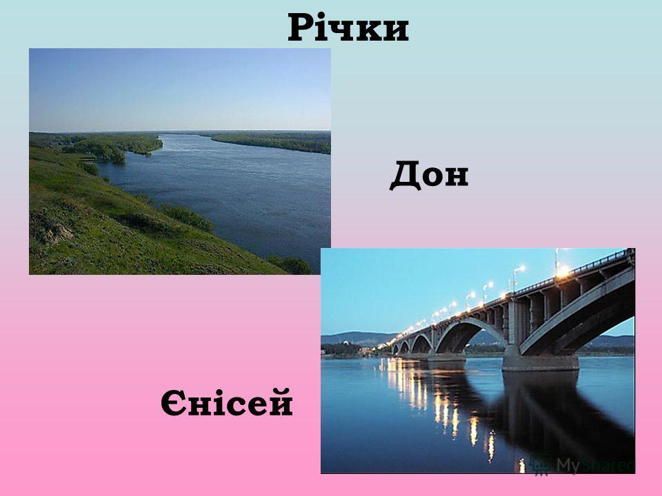 Річки Дон Єнісей