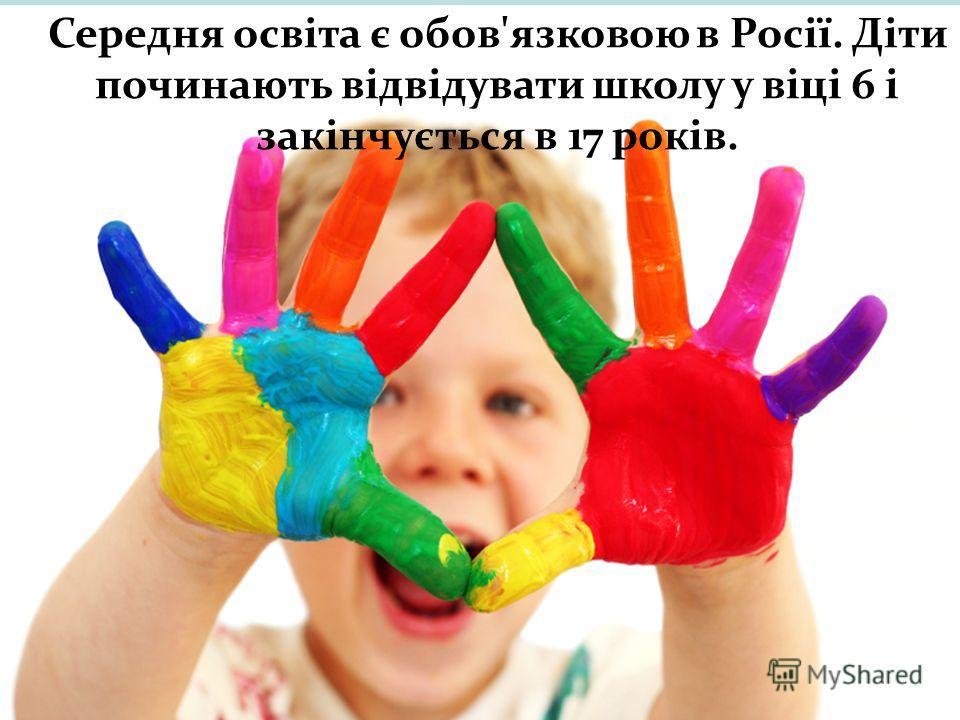 Середня освіта є обов'язковою в Росії. Діти починають відвідувати школу у віці 6 і закінчується в 17 років.