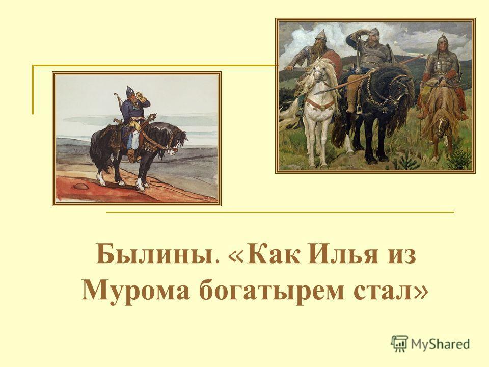 Былины. «Как Илья из Мурома богатырем стал»