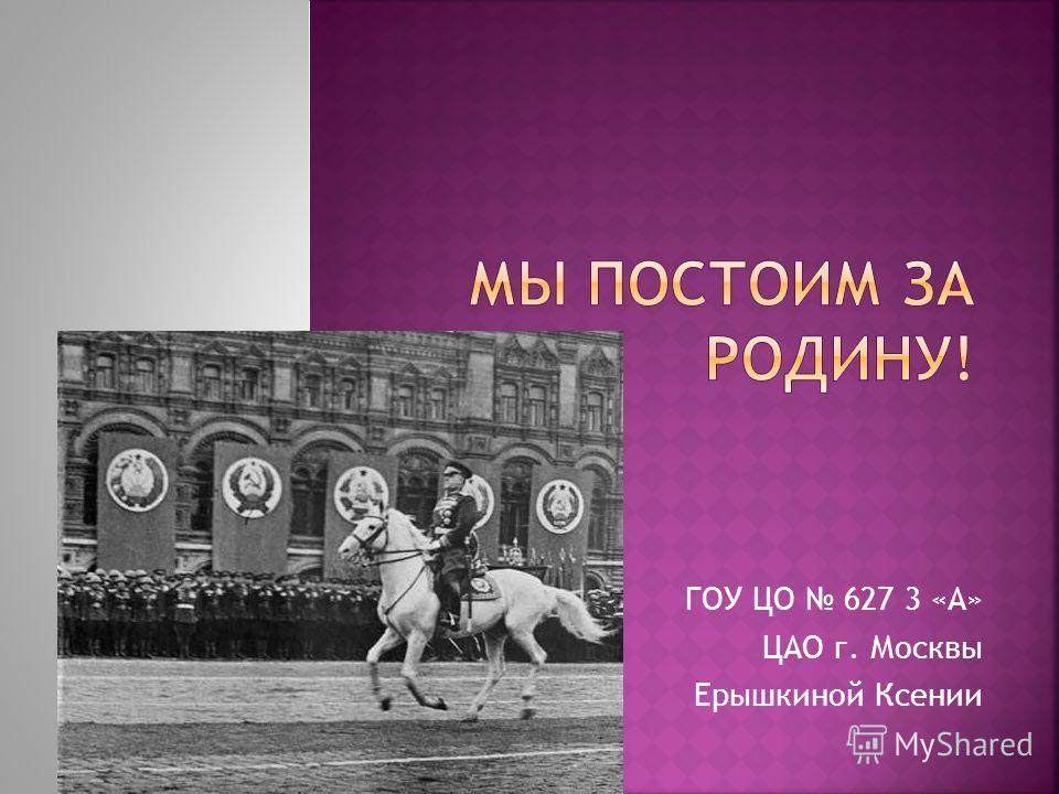 ГОУ ЦО 627 3 «А» ЦАО г. Москвы Ерышкиной Ксении