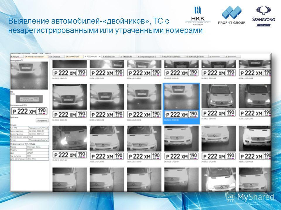 Выявление автомобилей-«двойников», ТС с незарегистрированными или утраченными номерами