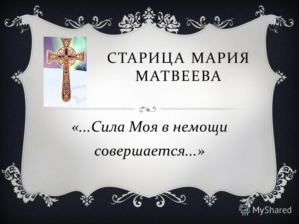 СТАРИЦА МАРИЯ МАТВЕЕВА «... Сила Моя в немощи совершается...»