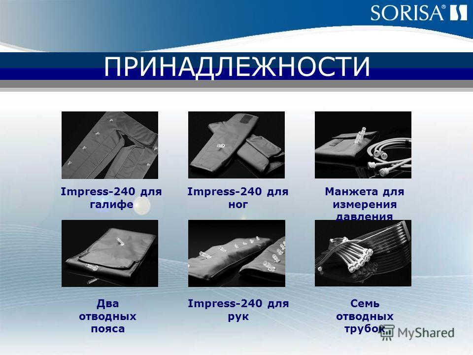 SOR Internacional ПРИНАДЛЕЖНОСТИ Impress-240 для ног Impress-240 для галифе Манжета для измерения давления Два отводных пояса Impress-240 для рук Семь отводных трубок