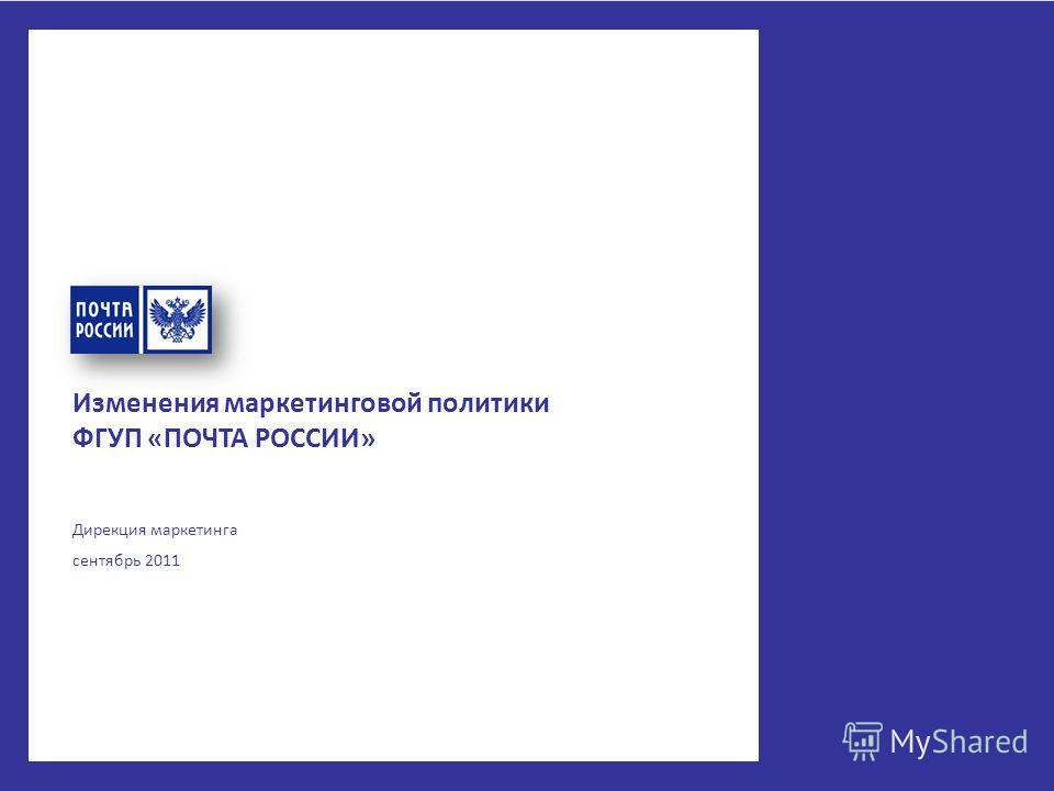 Изменения маркетинговой политики ФГУП «ПОЧТА РОССИИ» Дирекция маркетинга сентябрь 2011