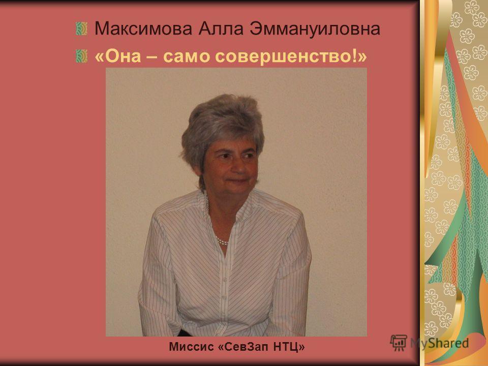 Максимова Алла Эммануиловна «Она – само совершенство!» Миссис «СевЗап НТЦ»